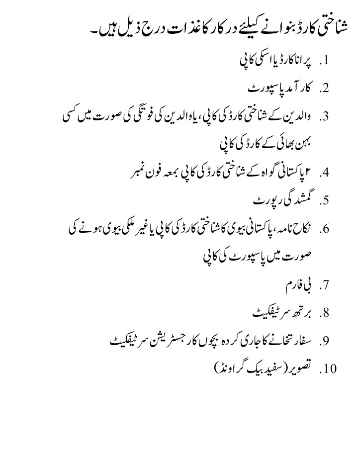 NADRA card requirements