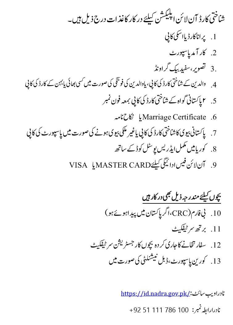 NADRA required Documents