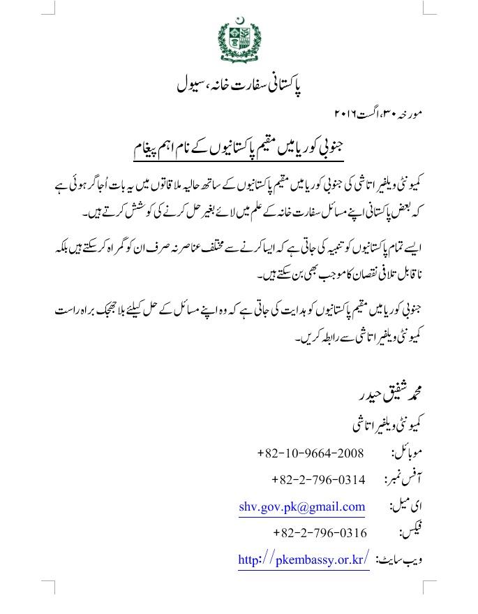 Public Notice Urdu