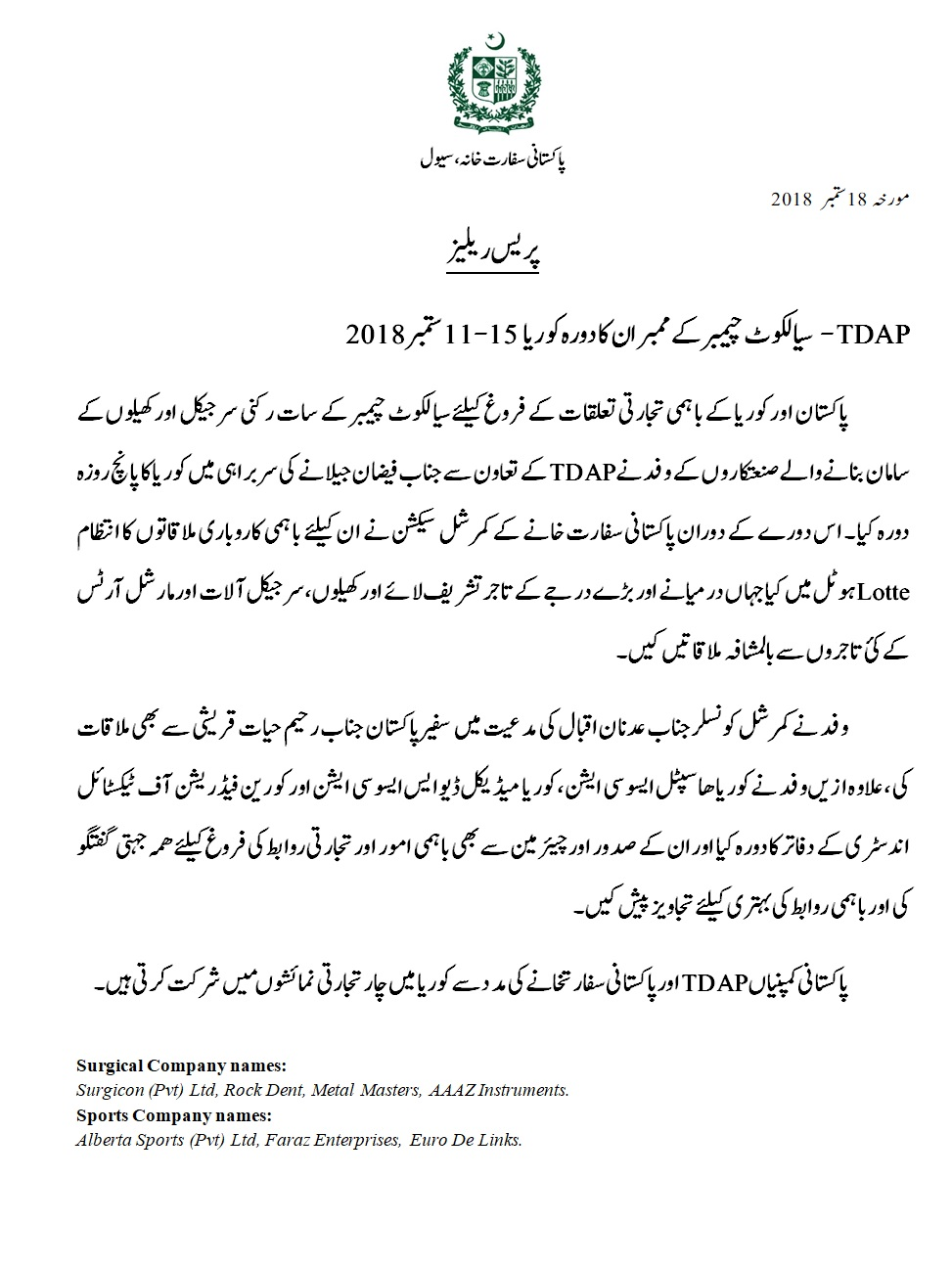 Press Release by Adnan Shb