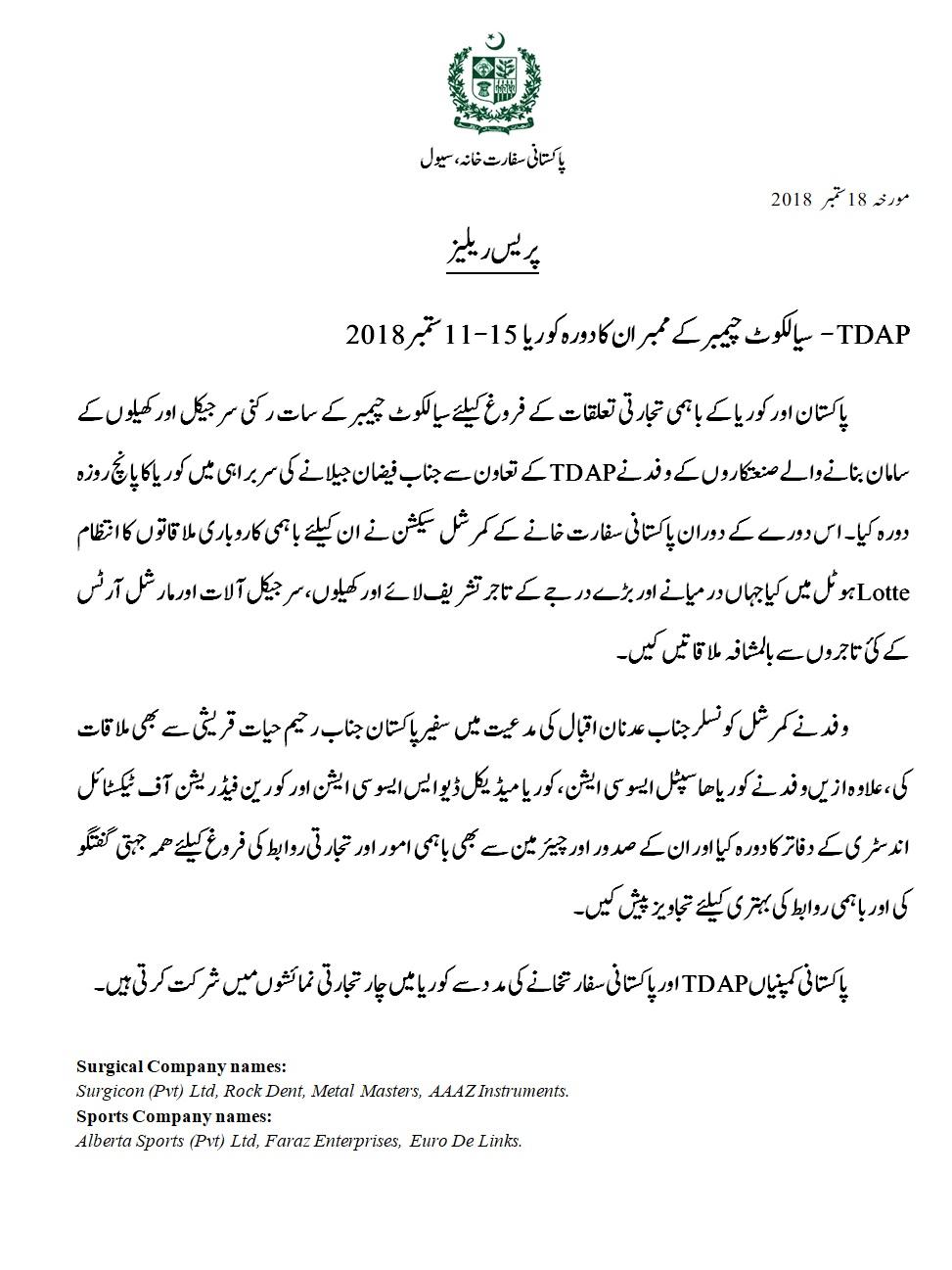 Press Release by Adnan Shb