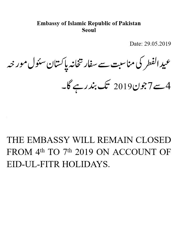 Eid Holiday