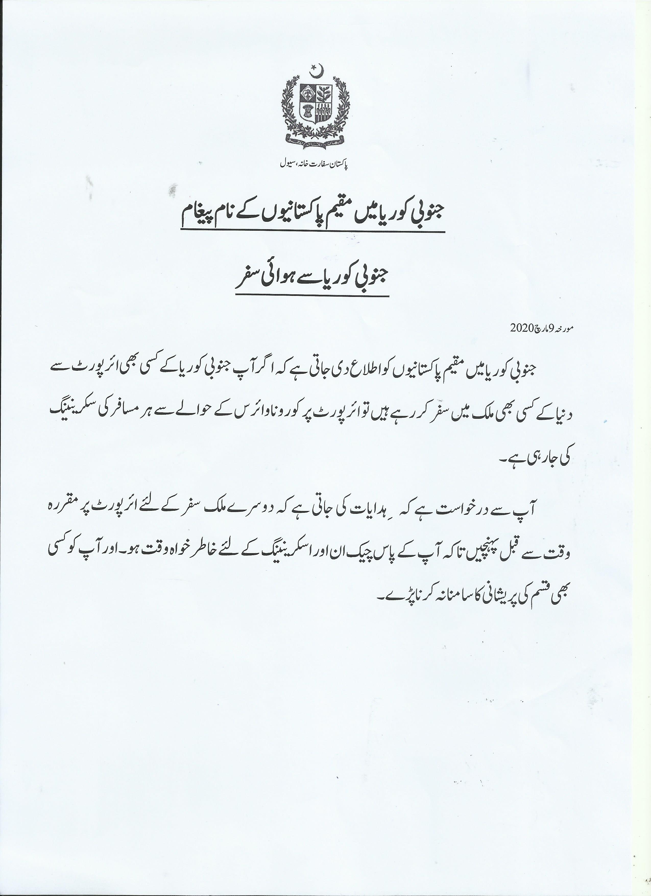Notice 1 by Munawar