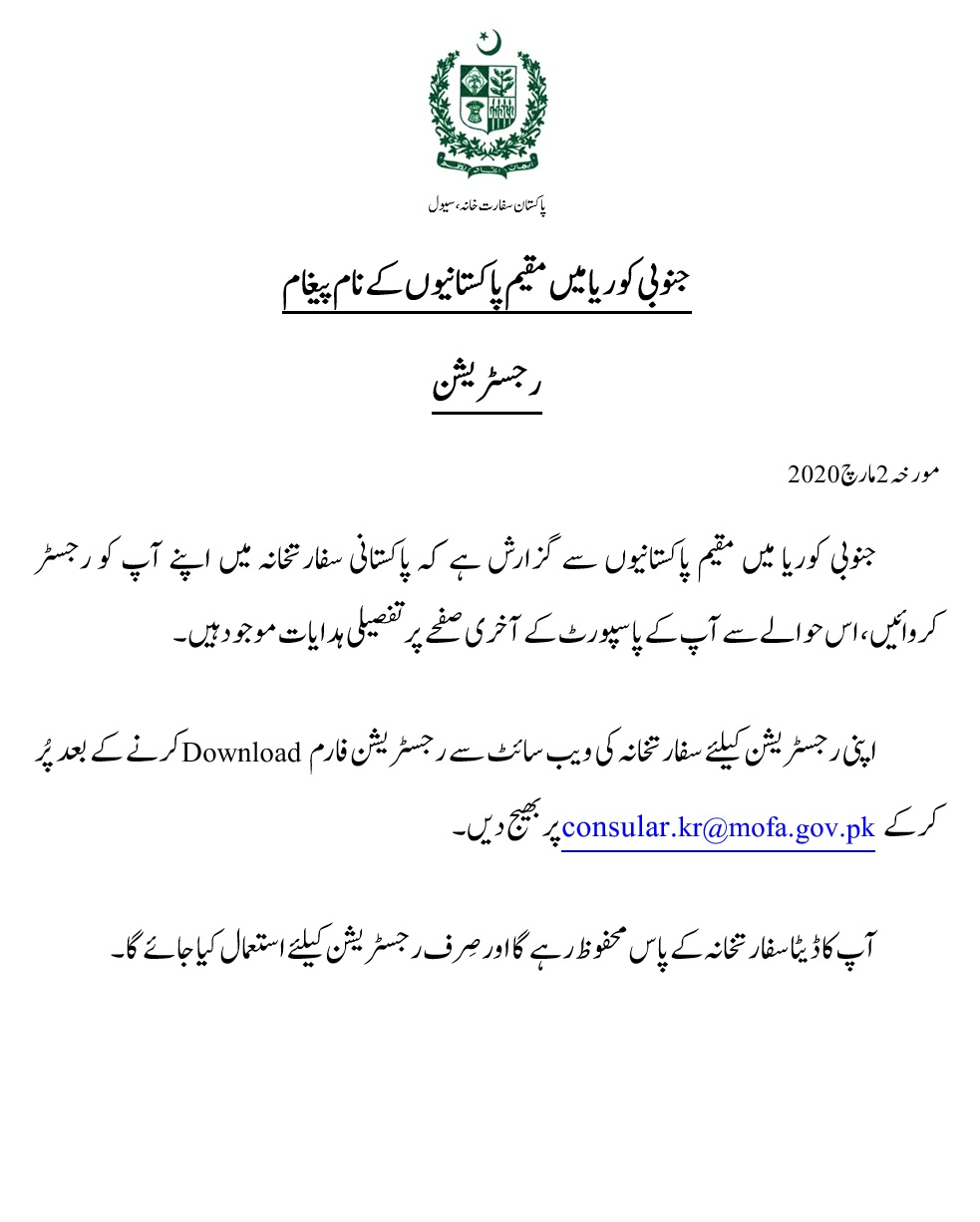 Press Release regarding Registration