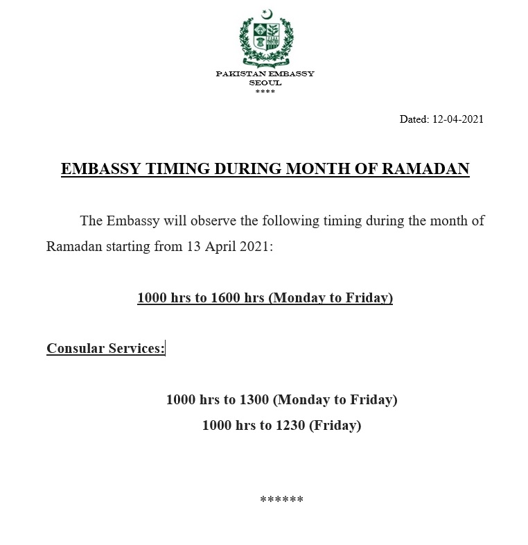 Ramdan Notice English