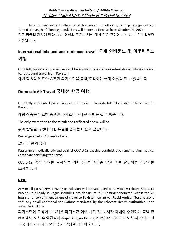 Guidelines on Air travel  Paksitan